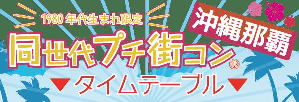 160703okinawa_bar_timetable