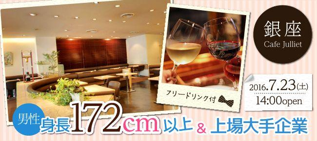 0723_銀座_650×290