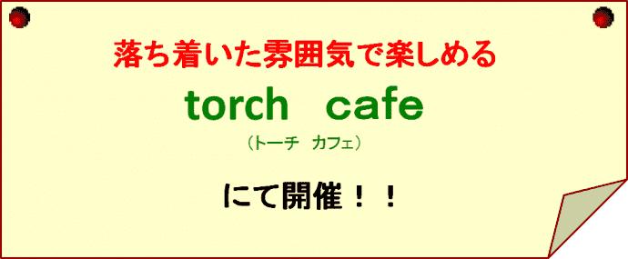 トーチカフェ2
