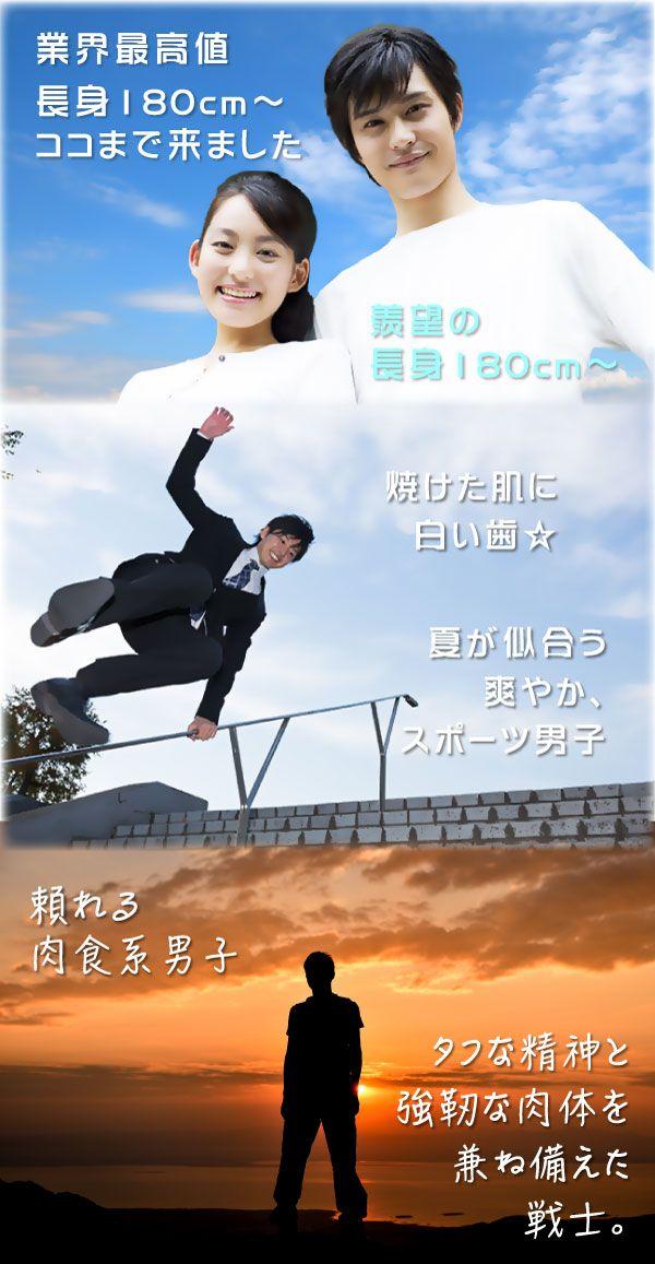 180cm_sports肉食男子