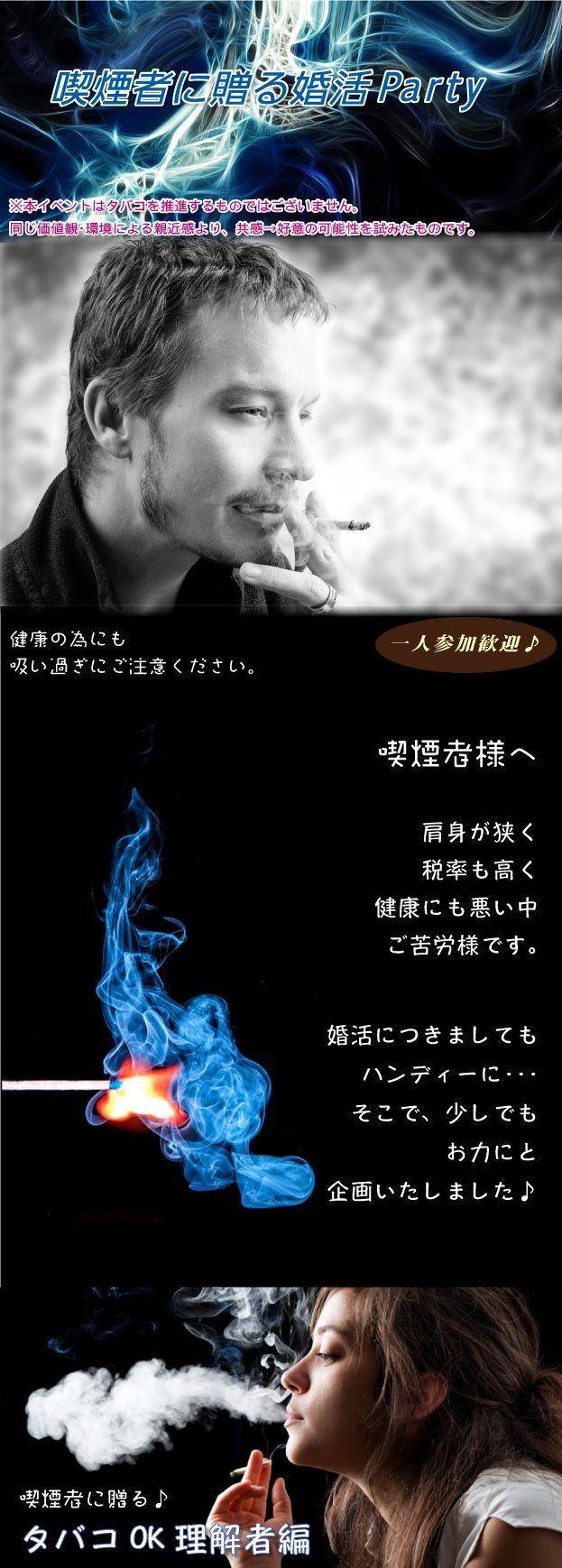街コン バナー タバコ_02