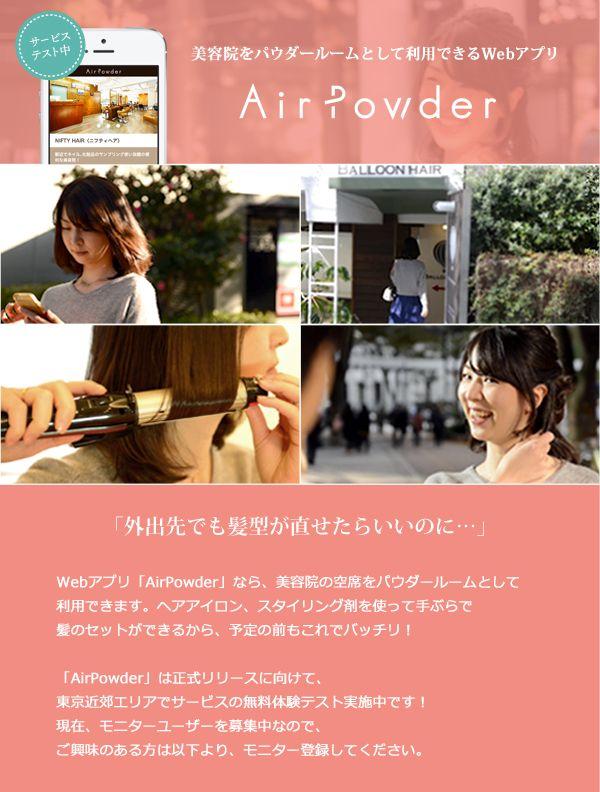 AirPowder_image (1) (1)