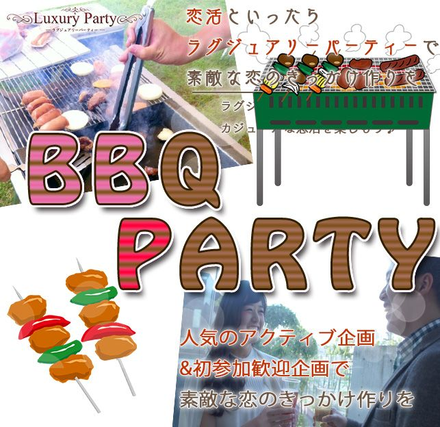 BBQPARTY466