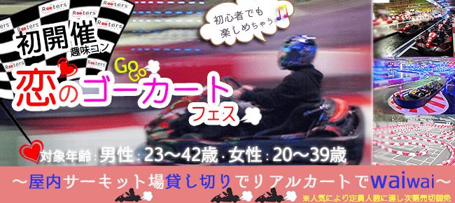 ゴーカートフェス(千葉)JAPAN用
