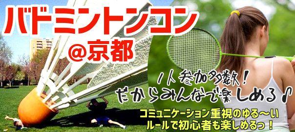 badminton_kyoto_bn4_img