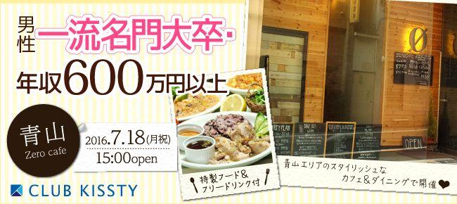 0718_渋谷zerocafe_650×290