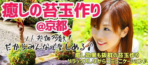 kokedama_kyoto_bn2_img