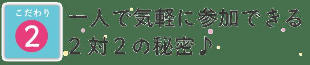 tayoreru_f_kodawari2