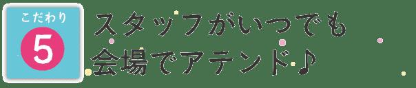 tayoreru_f_kodawari5