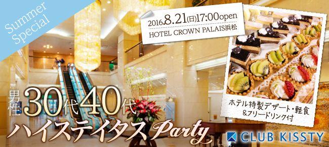 0821_静岡・HOTEL-CROWN-PALAIS_650×290