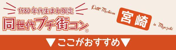 160616miyazaki_bar_osusume