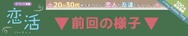 160702koikatsu1500_bar_zenkai