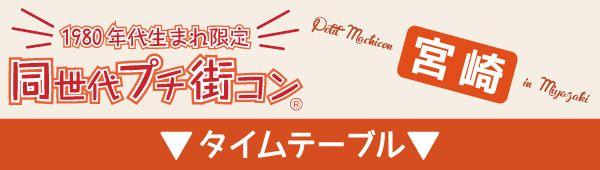 160716miyazaki_bar_timetable