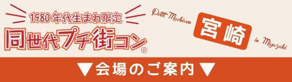 160716miyazaki_bar_venue