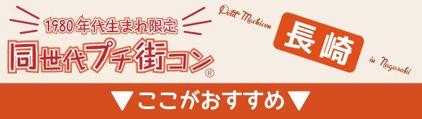 160716nagasaki_bar_osusume