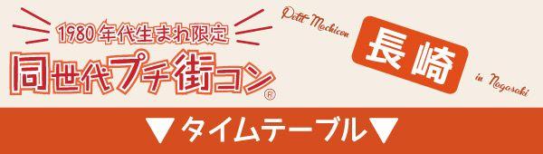 160716nagasaki_bar_timetable