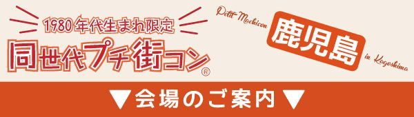 160717kagoshima_bar_venue