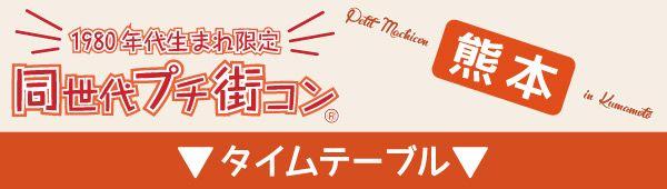 160718kumamoto_bar_timetable
