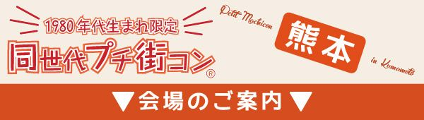 160718kumamoto_bar_venue