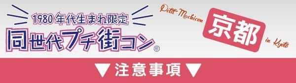 160730kyoto_bar_note