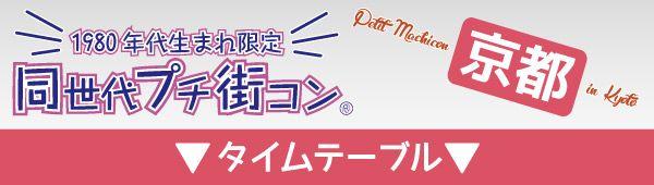 160730kyoto_bar_timetable