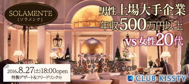 0827_1800_大阪・SOLAMENTE_650×290