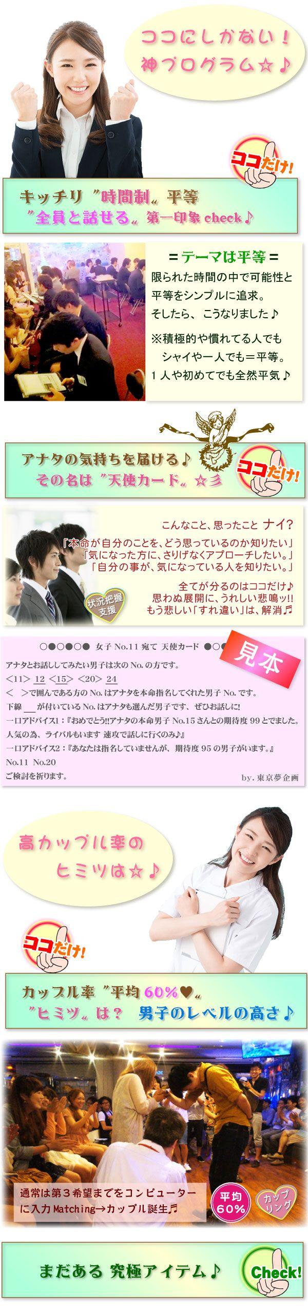 婚活 ソフト 銀座本文_プロ01