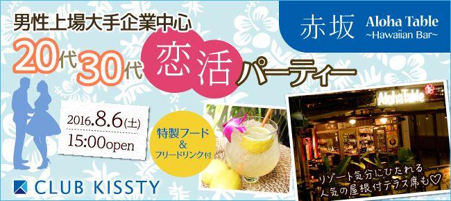 0806_赤坂Aloha_650×290