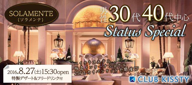 0827_大阪・SOLAMENTE_650×290