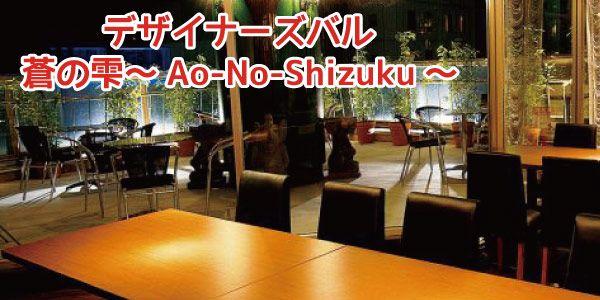 AoNoShizuku