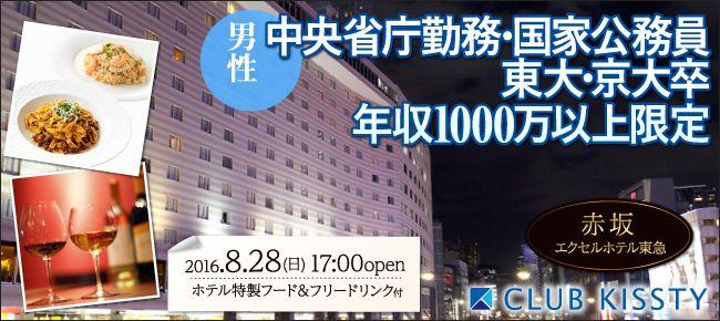 0828_赤坂エクセル_650×290-1