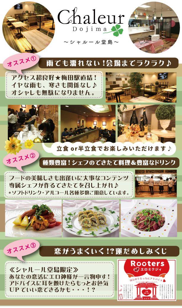 ジャパンHTML_堂島_半立食