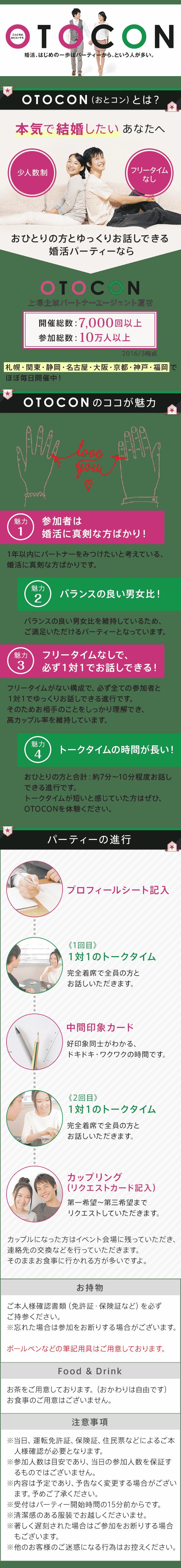 街コンジャパン用 (1)