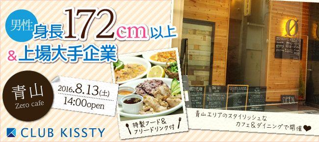 0813_渋谷zerocafe_650×290