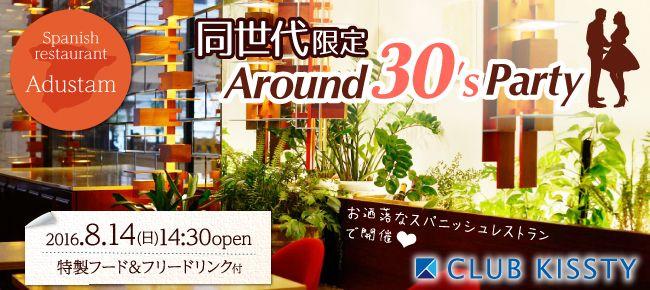 0814_大阪Adustam_650×290