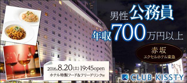 0820_1945_赤坂エクセル_650×290