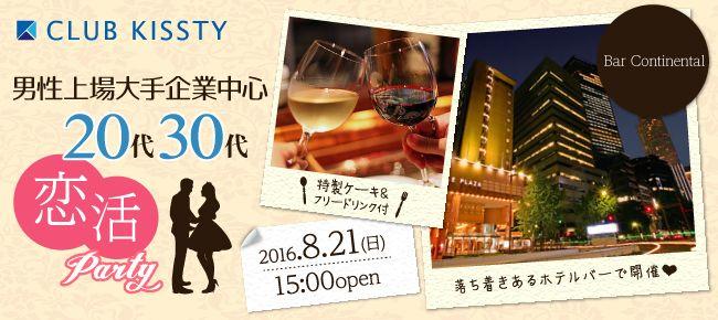 0821_名古屋コンチネンタル_650×290