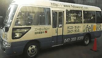 フェロウズ バス