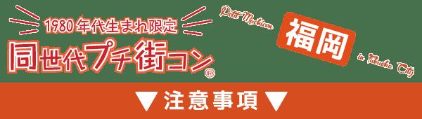 fukuoka_bar_note