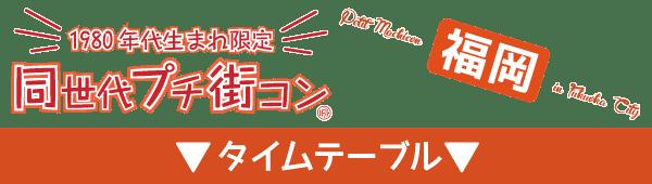 fukuoka_bar_timetable