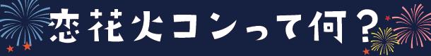 koihanabi_sozai-02-min