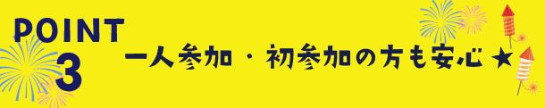 koihanabi_sozai-09-min