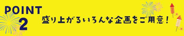 koihanabi_sozai-10-min