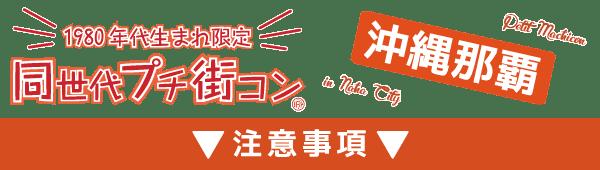 okinawa_bar_note