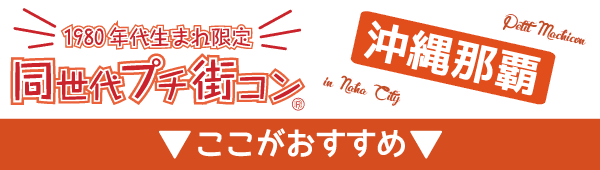 okinawa_bar_osusume