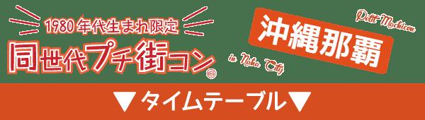 okinawa_bar_timetable