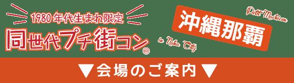 okinawa_bar_venue