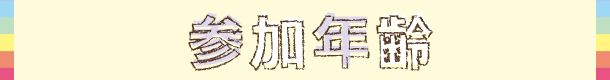 r-heiseijyoshi20daidanshi-11