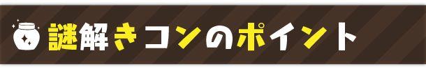 r-nazotoki-03