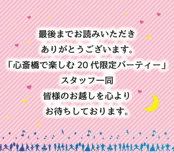 shinsaibashi20_footer